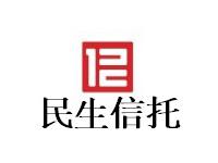 中国民生信托-至信1145号环球投资集合资金信托计划