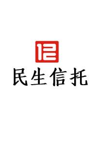 民生信托-至信1159号鑫苑西安项目