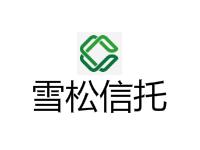 雪松信托-长茂43号力高天津集合资金信托计划
