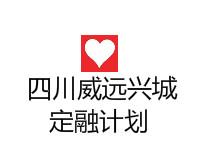 四川威远兴城公司债权资产收益权