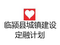 临颍县城镇建设投资发展有限公司资产收益权项目