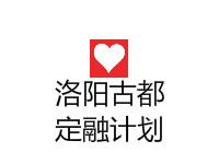 洛阳古都集团汉宫路债权(风险评估报告)