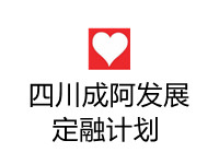 四川成阿发展实业资产债权收益权(风险评估报告)
