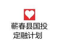 蕲春县国建投资有限公司2021年债权转让项目