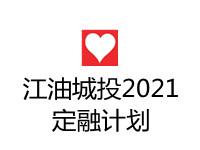 江油城市投资发展有限公司2021债权资产