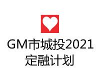 GM市城投2021定融计划