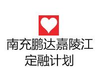 南充鹏达嘉陵江2020债权资产