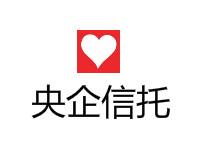 央企信托-20号世贸璀璨江山府集合资金信托计划