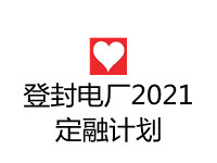 登封电厂2021第一期资产收益权项目