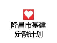 隆昌市基建债权资产