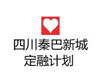 四川秦巴新城投资集团有限公司资产债权收益权项目