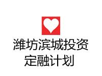 2021年潍坊滨城投资开发有限公司债权收益权一期、二期