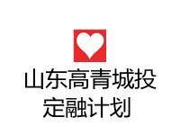 山东省高青县高青城投债权(风险评估报告)