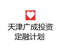 天津广成投资集团有限公司2021年债权资产转让