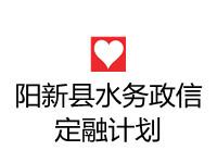湖北黄石阳新县水务政信债权一号