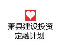 安徽萧县建投资产收益权项目(风险评估报告)
