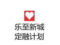 四川乐至新城债权资产项目