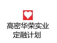 高密华荣实业发展有限公司应收账款收益权资产01号
