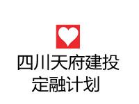 四川天府建投债权收益权01