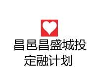 山东昌邑市昌盛城投2021定融计划(风险评估报告)