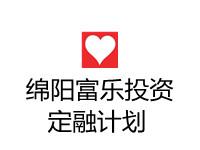 绵阳富乐投资有限公司富裕直接融资项目