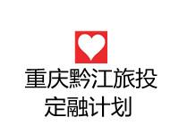 重庆黔江旅投公司债权项目