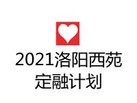 2021年洛阳市西苑城市发展投资有限公司债权收益权一期、二期