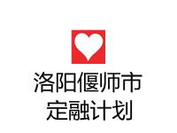 河南省洛阳市偃师区商都城投债权(风险评估报告)