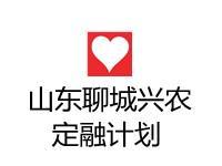 聊城兴农1号应收账款债权资产