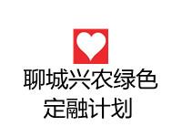 聊城兴农1号应收账款债权资产(风险评估报告)