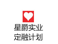 徐州睢宁星爵实业应收账款收益权计划