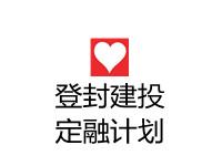 郑州登封建投2021年应收债权(风险评估报告)