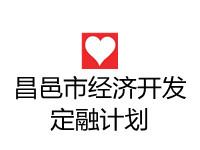 2021年昌邑市经济开发投资公司债权收益权三期、四期