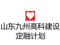山东省聊城市九州高科应收账款收益权项目(风险评估报告)