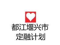 四川成都都江堰兴市资产债权收益权(风险评估报告)
