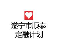 遂宁市顺泰资产经营有限公司资产债权收益权【二】01