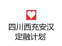 四川安汉实业投资集团有限责任公司资产债权转让产品