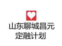 山东聊城昌元土地储备开发利用有限责任公司2021债权资产