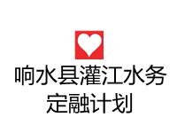 响水县灌江水务有限责任公司定向融资产品