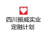 四川振威实业政信债权一号